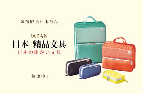日本精品文具