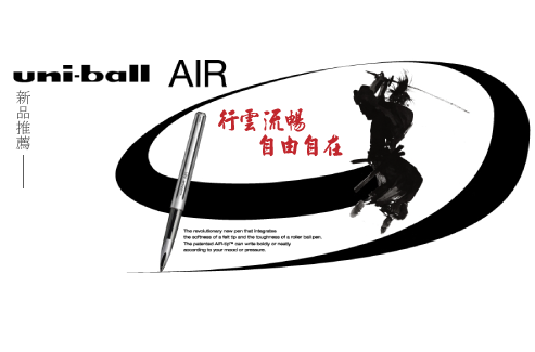 UNI 空氣鋼筆 商周熱門推薦