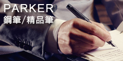 Parker 精品筆