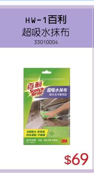 3M Scotch HW-1百利超吸水抹布