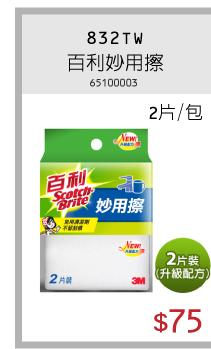百利 832TW 妙用擦 (2片一包)