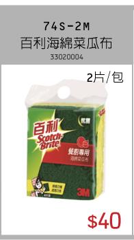 3M Scotch 74S-2M百利菜瓜布餐具用(2片一包)