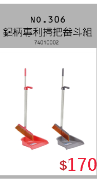 小金魚 NO.306鋁柄專利掃把畚斗組