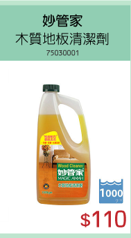 妙管家 木質地板清潔劑