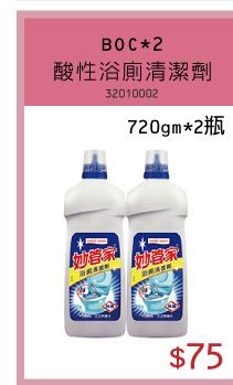 妙管家BOC*2酸性浴廁清潔劑720g*2瓶