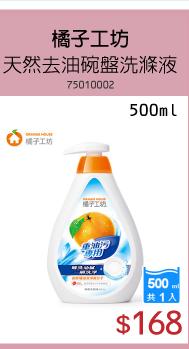 橘子工坊 天然去重油汙碗盤洗滌液(洗碗精) 500ml