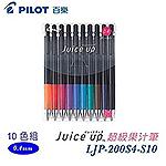 PILOT百樂 LJP-200S4-S10 果汁筆0.4 10色組