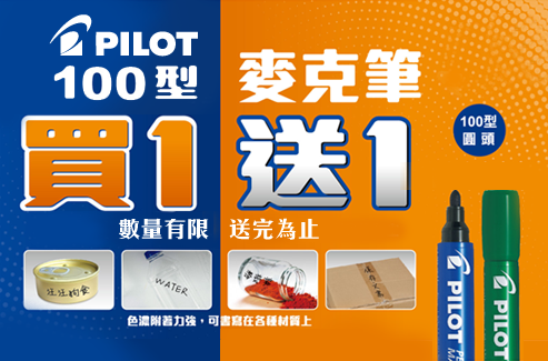 PILOT百樂+SCA-100