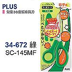 PLUS 34-672 兒童30度弧線剪刀-綠色/不沾黏剪刀
