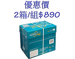 paper one A4影印紙 70P (2箱/組)