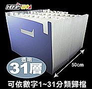 HFP F43195 31層分類風琴夾 藍色