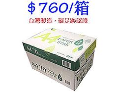 PAPER STAR 多功能影印紙A4 70G (10包一箱)