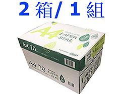 PAPER STAR 多功能影印紙A4 70G(2箱/1組)