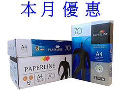 PAPER LINE A4 70P 影印紙(10箱/1組)
