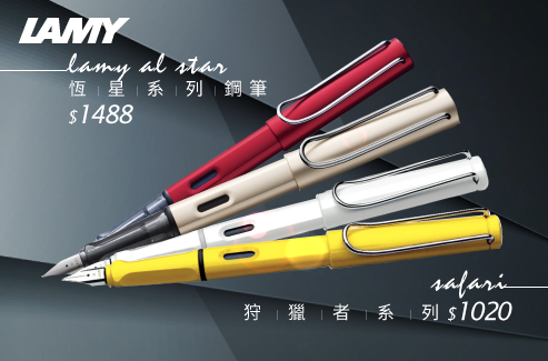 LAMY鋼筆