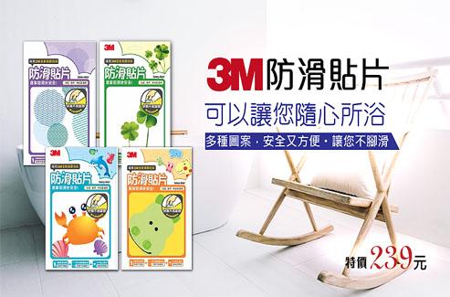 3M防滑貼片