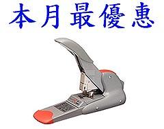 DUAX平針釘書機