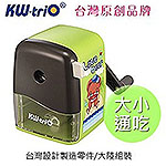 KW 030WB 大小通吃削筆機