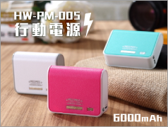 行動電源(HW-PM-005)