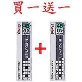 Pentel飛龍 C205-4B 自動鉛筆芯0.5(買1送1)