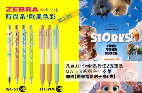 利百代 MA53自動鉛筆.JJ15MW按鍵式鋼珠筆