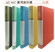 AS-40C 實用資料簿40頁