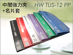 HW TUS-12 PP中間強力夾+名片套