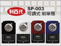 SP-003可調式削筆機