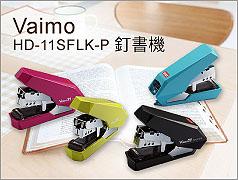 Vaimo HD-11SFLK釘書機