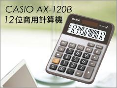 卡西歐CASIO AX-120B 12位商用計算機