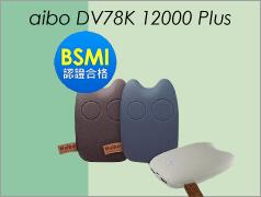 aibo DV78K 12000 Plus 行動電源