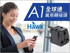 Hawk A1全球通萬用轉接頭