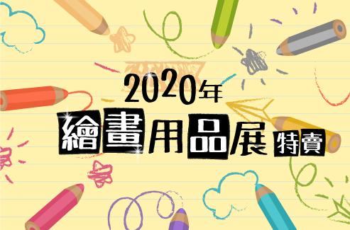 2020年繪畫用品展特買