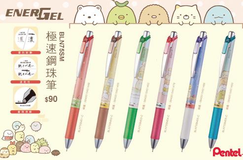 pentel飛龍 BLN75SM極速鋼珠筆