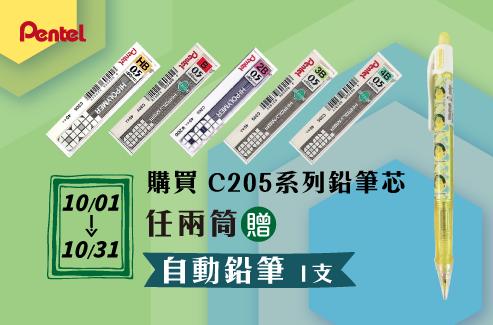 C205 筆芯