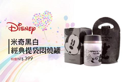 Disney米奇黑白經典提袋悶燒杯(罐)