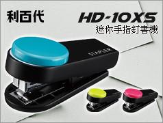 利百代 HD-10XS迷你手指釘書機