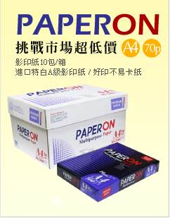 Paper On 70p影印紙 10包一箱