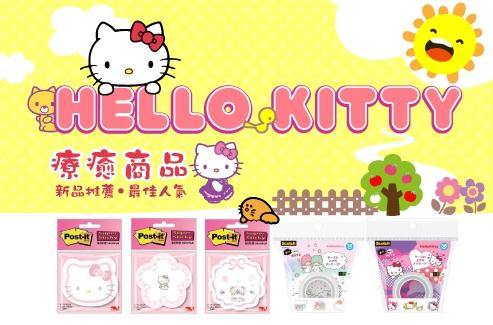 Hello Kitty系列專區