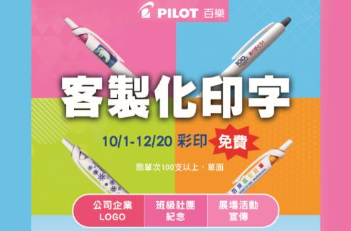 客製化印刷筆