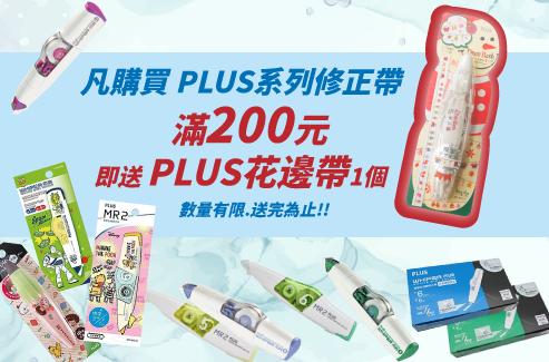PLUS系列修正帶購買滿200元即送1個花邊帶