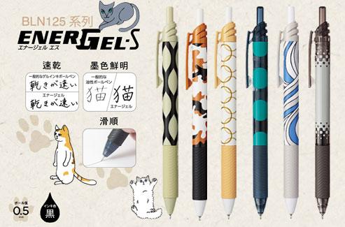 Pentel 飛龍 BLN125-貓紋設計鋼珠筆