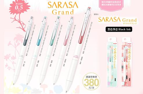 SARASA 尊爵鋼珠筆