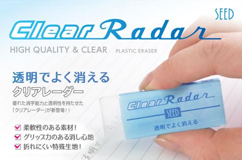 SEED Radar雷達透明橡皮擦(小)
