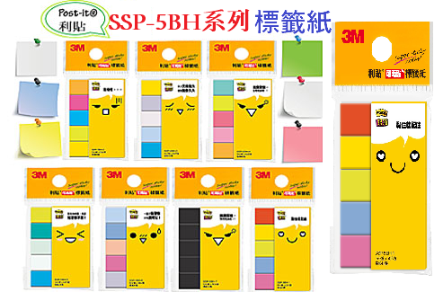 SSP-5BH利貼