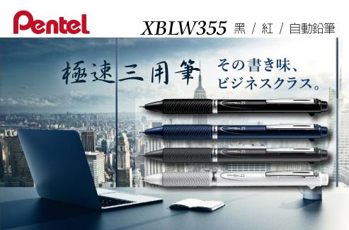 XBLW355系列