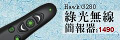 Hawk G280 簡報達人2.4GHz 綠光無線簡報器