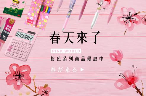 春天來了-粉色系列