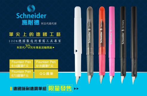 施耐德鋼筆