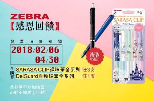 SARASA CLIP鋼珠筆